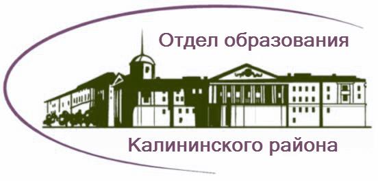 Отдел образования калининского района