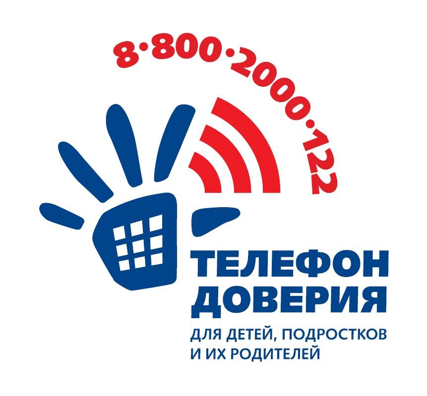 Телефон доверия: 8-800-2000-122»