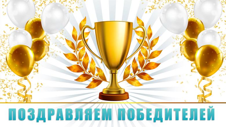Поздравления победителей картинки