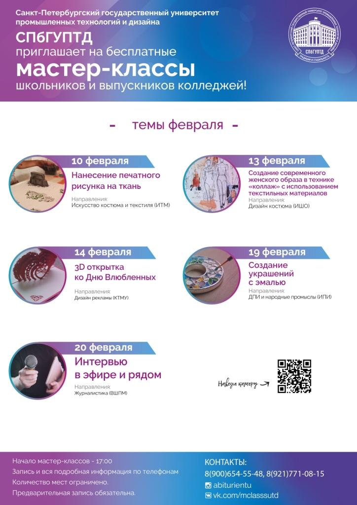 master-klassa1219_montazhnaja_oblast_1.jpg