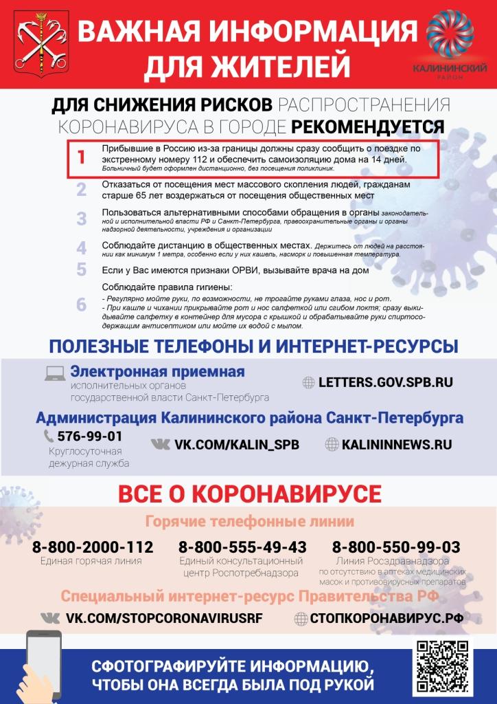 pamjatka_koronavirus.jpg